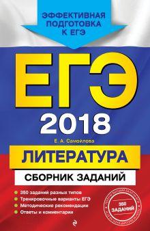 Обложка ЕГЭ-2018. Литература. Сборник заданий Е. А. Самойлова