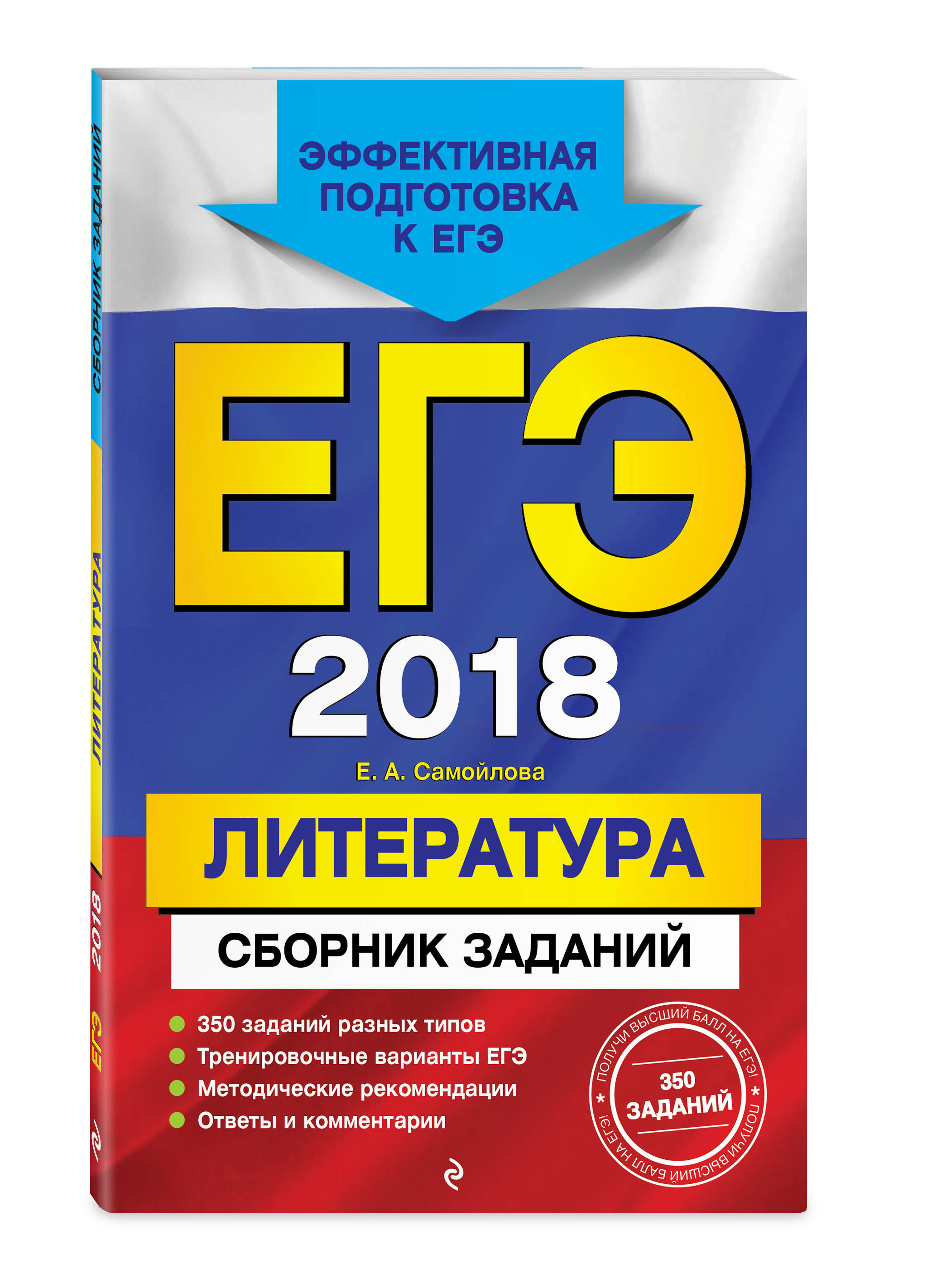 ЕГЭ-2018. Литература. Сборник заданий ( Самойлова Е.А.  )