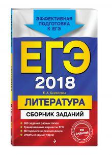 Самойлова Е.А. - ЕГЭ-2018. Литература. Сборник заданий обложка книги
