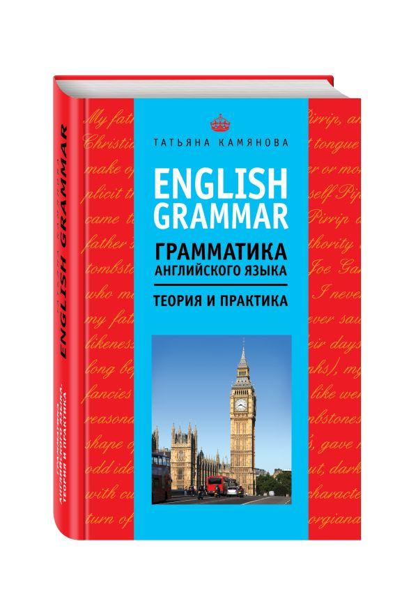 English Grammar. Грамматика английского языка: теория и практика Камянова Т.Г.