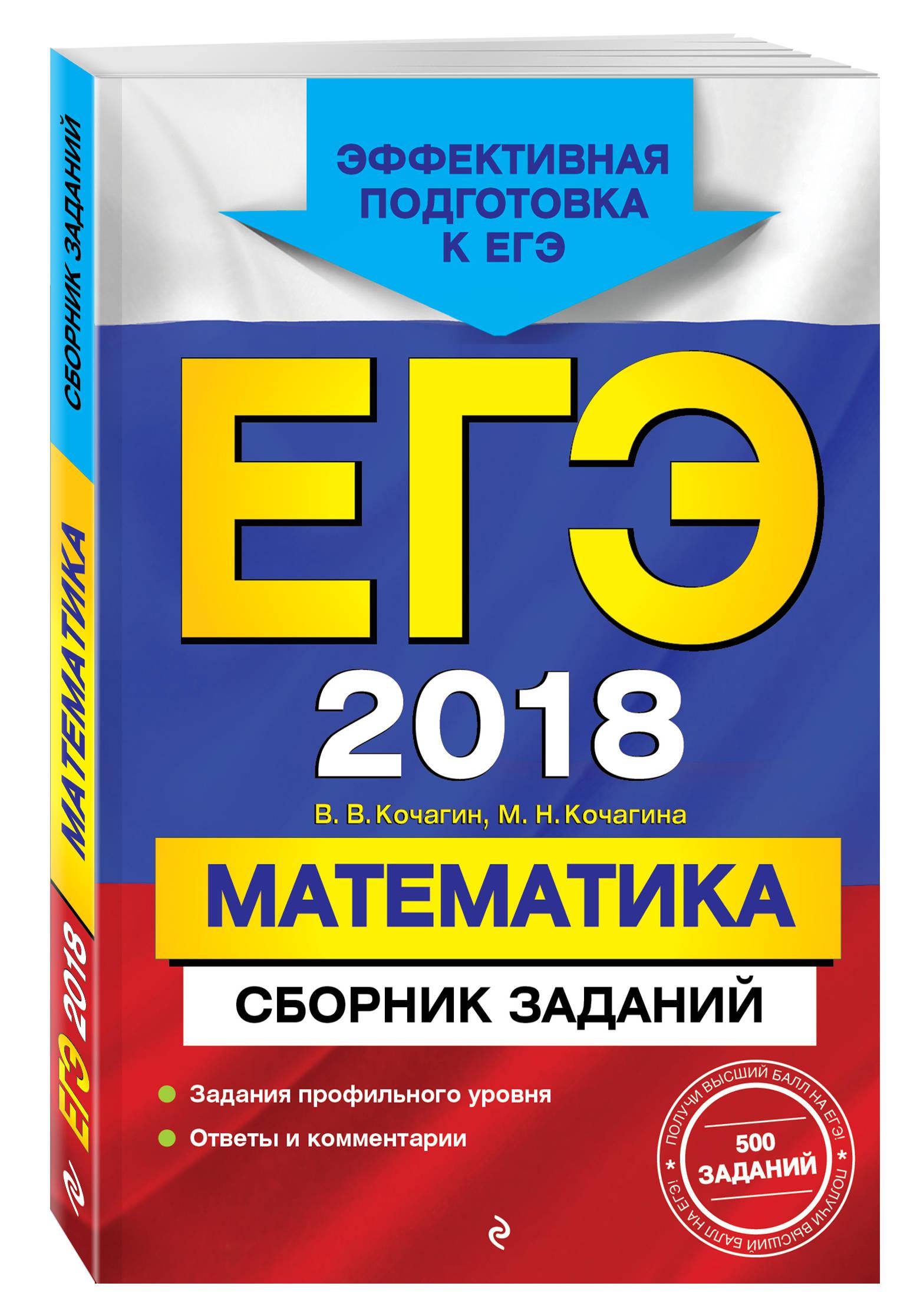 ЕГЭ-2018. Математика. Сборник заданий ( Кочагин В.В., Кочагина М.Н.  )