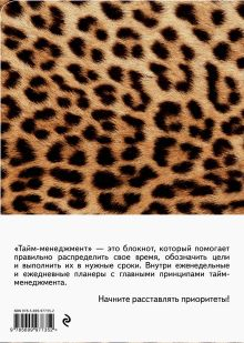 Обложка сзади Блокнот. Тайм-менеджмент (леопард)