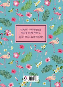 Обложка сзади Блокнот-планер. Mindfulness. Фламинго (формат А4, на скобе, голубая обложка) (Арте)
