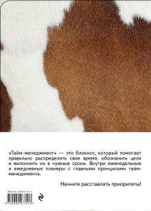 Обложка сзади Блокнот. Тайм-менеджмент (корова)