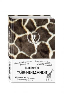 Золин П.О. - Блокнот Тайм-менеджмент обложка книги