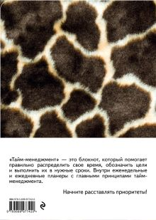 Обложка сзади Блокнот. Тайм-менеджмент (жираф)
