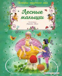 Обложка Лесные малыши Кристл Вогл
