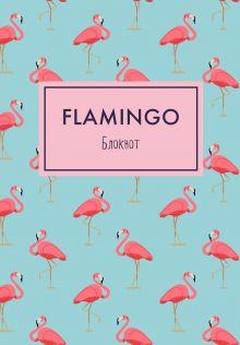 Обложка Блокнот. Mindfulness. Фламинго (формат А5, на скобе, фламинго на голубом) (Арте)