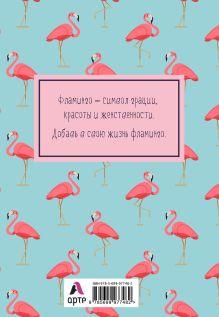 Обложка сзади Блокнот. Mindfulness. Фламинго (формат А5, на скобе, фламинго на голубом) (Арте)