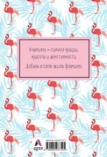 Обложка сзади Блокнот. Mindfulness. Фламинго (формат А5, на скобе, фламинго на белом) (Арте)