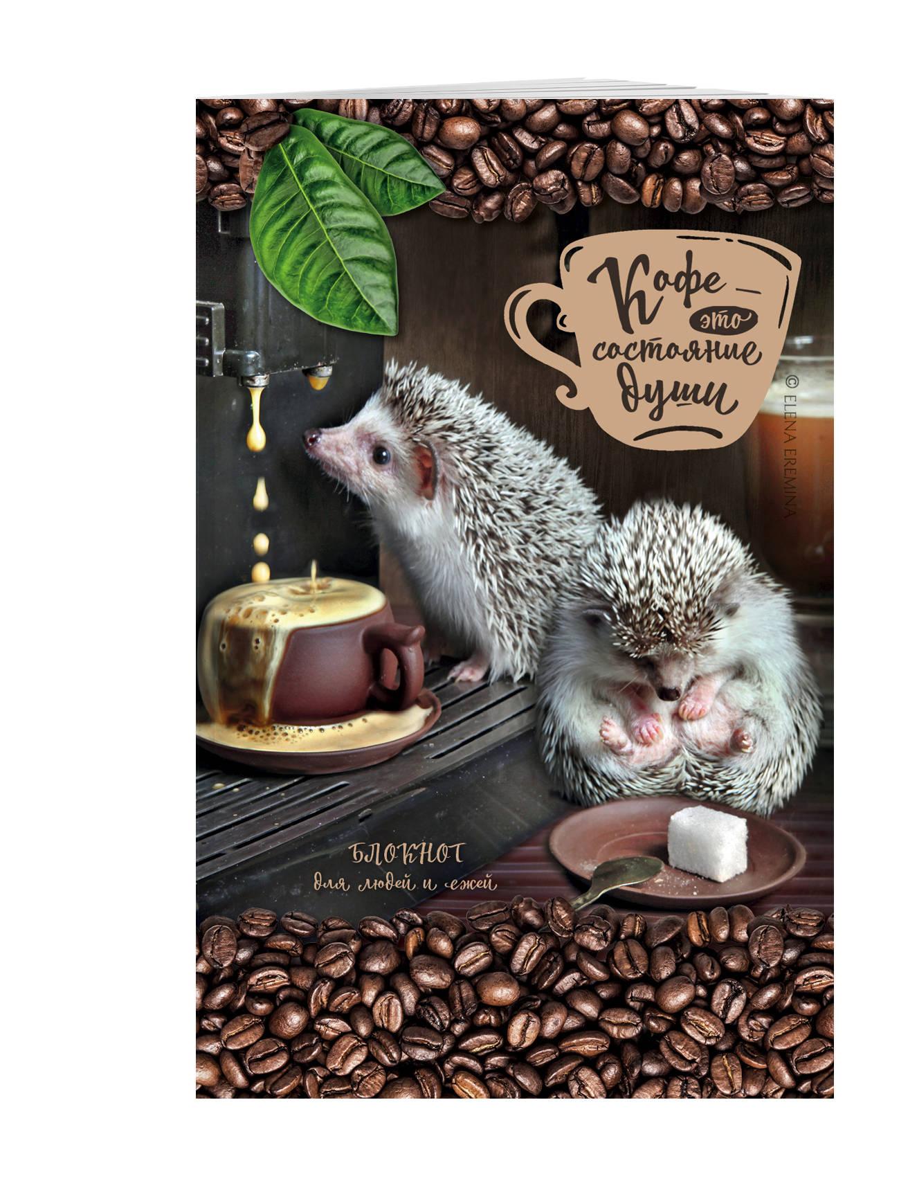 Кофе - это состояние души. Блокнот для людей и ежей
