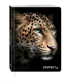 - Скорость (Гепард) обложка книги