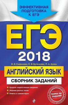 ЕГЭ-2018. Английский язык. Сборник заданий