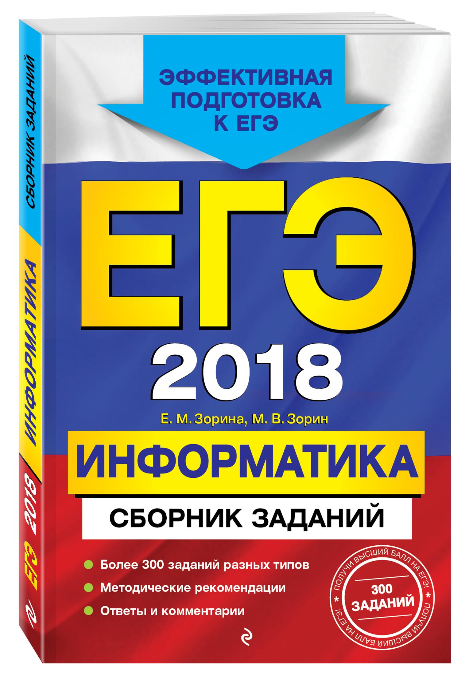 ЕГЭ-2018. Информатика. Сборник заданий ( Зорина Е.М., Зорин М.В.  )