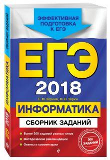 Зорина Е.М., Зорин М.В. - ЕГЭ-2018. Информатика. Сборник заданий обложка книги