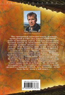 Обложка сзади Костяной лабиринт Джеймс Роллинс