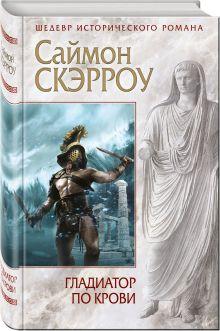 Скэрроу С. - Гладиатор по крови обложка книги