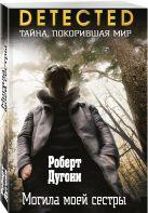 Дугони Р. - Могила моей сестры' обложка книги