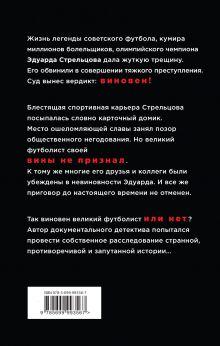 Обложка сзади Эдуард Стрельцов: в жестоком офсайде Юрий Сушко