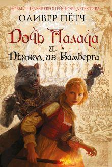 Обложка Дочь палача и дьявол из Бамберга Оливер Пётч