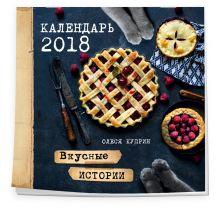 Вкусные истории. Календарь на 2018