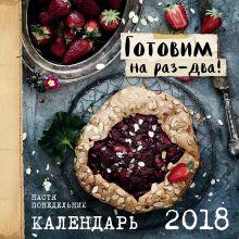 Обложка Готовим на раз-два. Календарь на 2018 Анастасия Понедельник