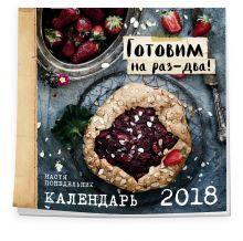Понедельник А.В. - Готовим на раз-два. Календарь на 2018 обложка книги