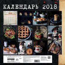 Обложка сзади Готовим на раз-два. Календарь на 2018 Анастасия Понедельник