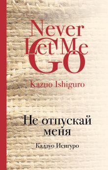 Обложка Не отпускай меня Кадзуо Исигуро