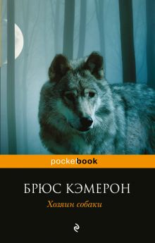 Обложка Хозяин собаки Брюс Кэмерон