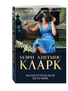 Хиггинс Кларк М. - Манхэттенское безумие обложка книги