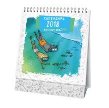 Еще один кот... Календарь настольный на 2018 год