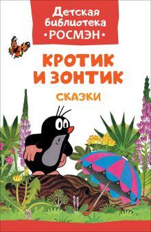 Кротик и зонтик (ДБ РОСМЭН)