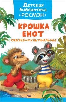 Крошка Енот. Сказки-мультфильмы (ДБ РОСМЭН)