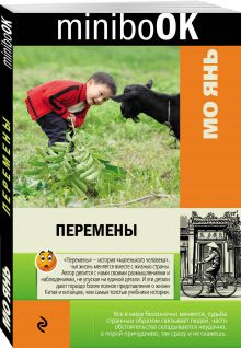 Мо Янь - Перемены обложка книги