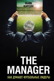 The Manager. Как думают футбольные лидеры (2-е изд., испр.)