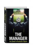 Карсон М. - The Manager. Как думают футбольные лидеры (2-е изд., испр.)' обложка книги