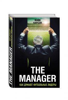 Карсон М. - The Manager. Как думают футбольные лидеры (2-е изд., испр.) обложка книги