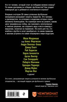 Обложка сзади The Manager. Как думают футбольные лидеры (2-е изд., испр.) Майк Карсон