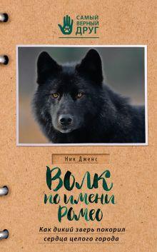 Обложка Волк по имени Ромео. Как дикий зверь покорил сердца целого города Ник Дженс