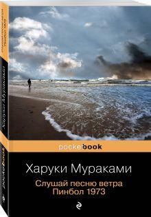 Мураками Х. - Слушай песню ветра. Пинбол 1973 обложка книги