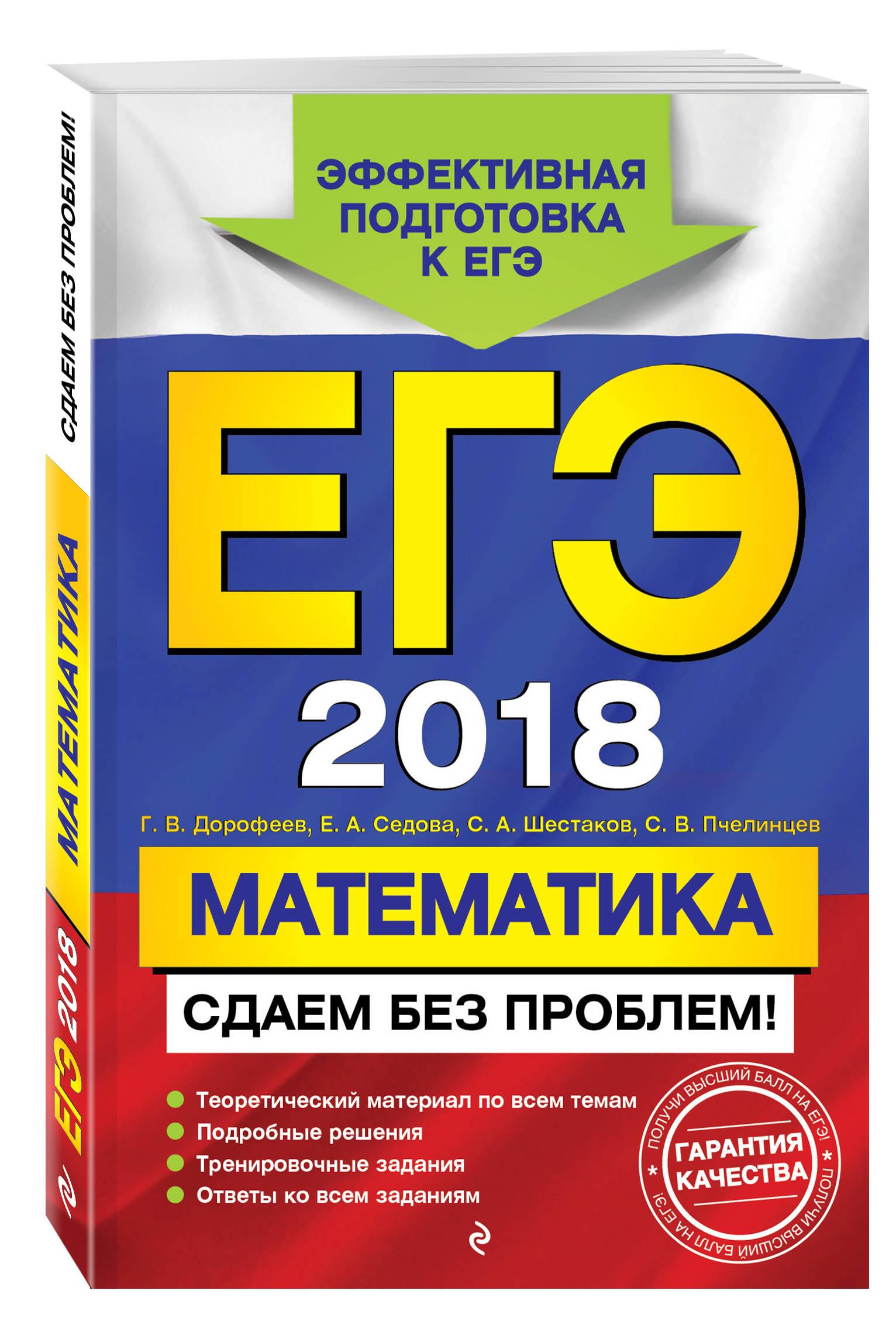 ЕГЭ-2018. Математика. Сдаем без проблем! ( Дорофеев Г.В., Седова Е.А., Шестаков С.А.  )