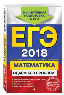 ЕГЭ-2018. Математика. Сдаем без проблем! обложка книги