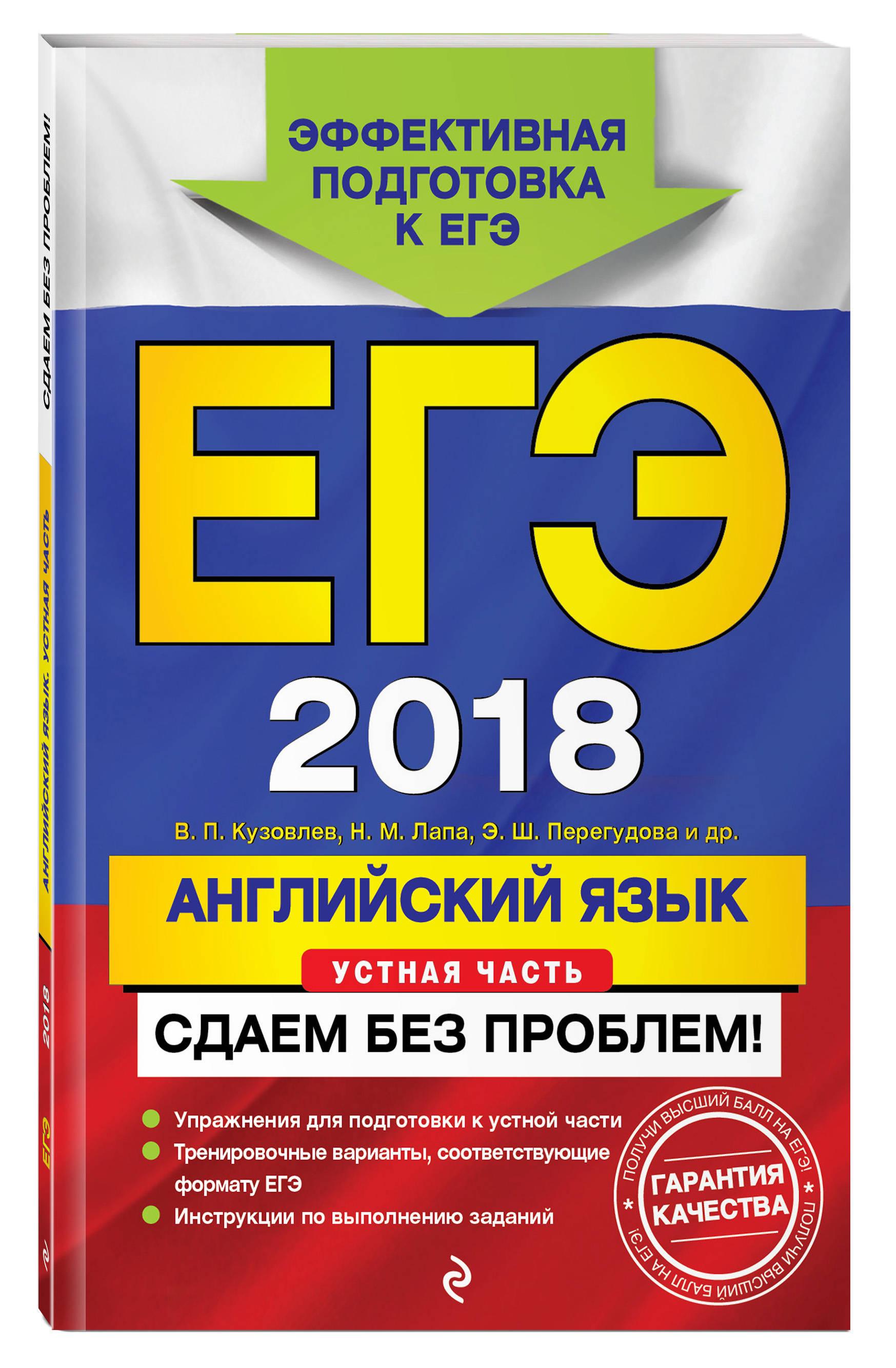 ЕГЭ-2018. Английский язык. Устная часть. Сдаем без проблем!