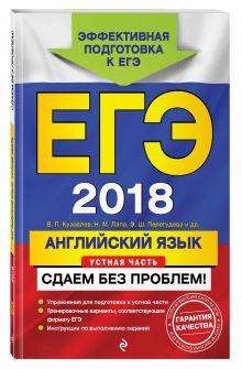 ЕГЭ-2018. Английский язык. Устная часть. Сдаем без проблем! обложка книги