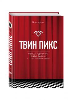 - Твин Пикс: история из первых уст обложка книги
