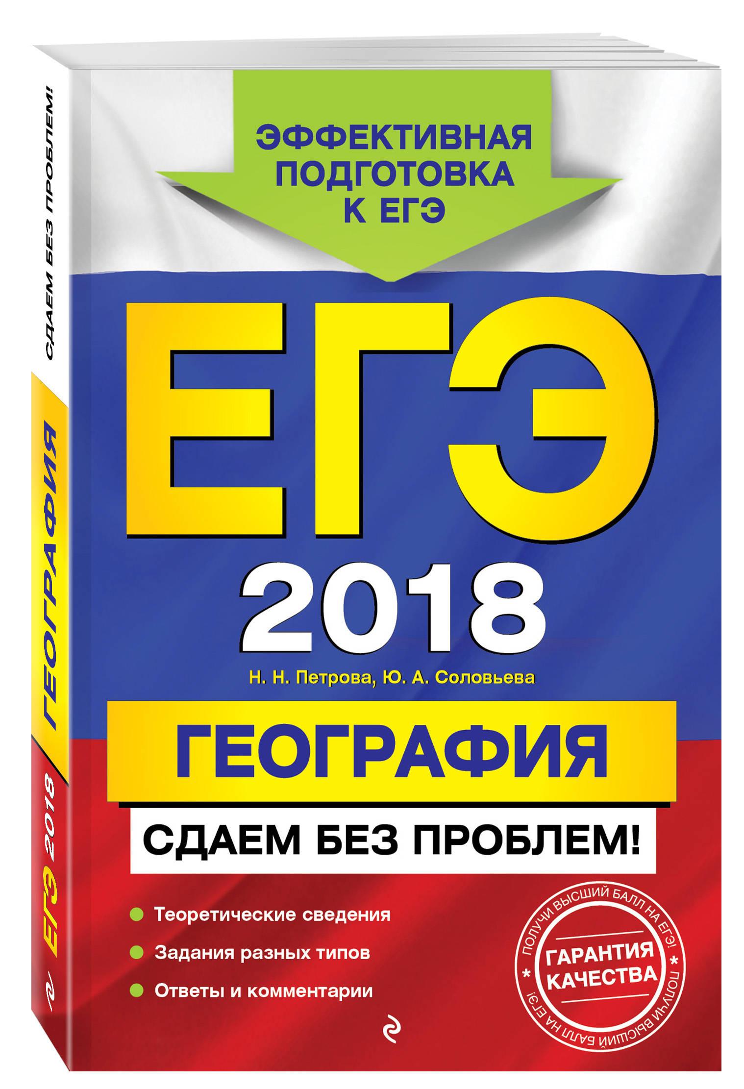 ЕГЭ-2018. География. Сдаем без проблем! ( Петрова Н.Н., Соловьева Ю.А.  )
