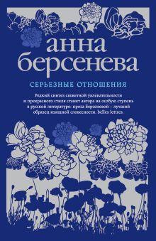 Обложка Серьезные отношения Анна Берсенева