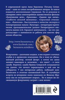 Обложка сзади Серьезные отношения Анна Берсенева
