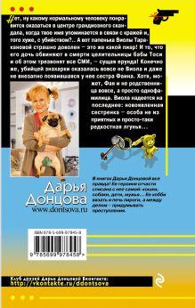 Обложка сзади Инкогнито с Бродвея Дарья Донцова